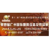 Buy cheap The 4rd Guangzhou International Coffee Equipment & Supplies Fair from wholesalers