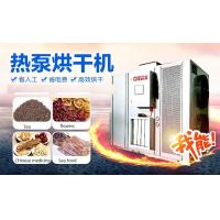 Buy cheap Heat pump type Industrial Food Dehydrator Machine fruits and vegetable dryer from wholesalers