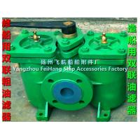 Buy cheap Marine Double oil filter and duplex crude oil filter A20-0.25/0.16 CB/T425-94 from wholesalers