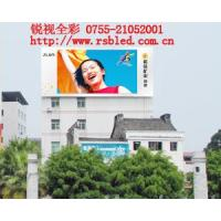 Buy cheap P14 Outdoor Full-color Display Screen from wholesalers