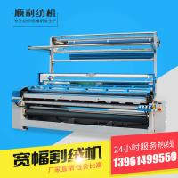 Buy cheap Horizontal Corduroy Cutting Machine 12 min / M Fabric Guide Speed Power Saving product