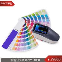 Quality Grating spectrophotometer color matching software CIE lab painting mixing machines 3nh YS3060 VS xrite SP64 chroma meter for sale
