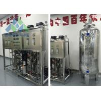 Buy cheap Industrial Grade Seawater Treatment Plant RO System  Automatic Control CE Approved from wholesalers