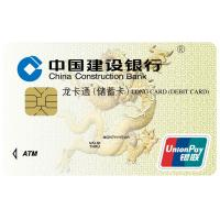 Buy cheap ICCR Certified Dual Interface UnionPay Card for Quick Payment Service from wholesalers