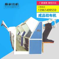 Buy cheap 900 Finished Product Fabric Inspection Machine 72 / 80 / 90  Roll Width from wholesalers