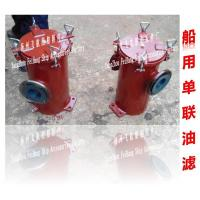 Buy cheap Single oil filter for shipbuilding, single tank crude oil filter S5040 CBM1133-82 from wholesalers