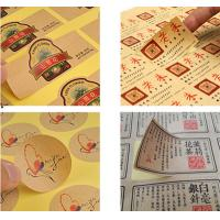 Buy cheap custom brown kraft paper sticker craft paper labels with logo printing fatory from wholesalers