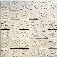 Buy cheap 3D Wall Panel with Unique Chinese Style, Eco-friendly and Embossed Stone Effect from wholesalers