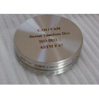 Buy cheap Dental Cadcam Milled Titanium BlockISO 5832-2, ASTM F67, ASTM F136 from wholesalers