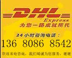 Buy cheap Huizhou foreign express delivery, huizhou DHL international Courier, DHL international Courier company in huizhou from wholesalers