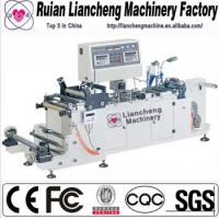 Buy cheap LC-250G high speed guling center-seal machine from wholesalers