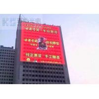 Buy cheap High Brightness Led Screen Curtain , Led Curtain Wall 48x32dots from wholesalers