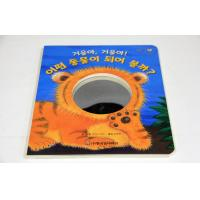 Buy cheap Children Leaning Photo Board Book Printing Service with 400g C1S Art Paper from wholesalers
