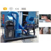 Buy cheap Promotional Scrap Copper Wire Recycling Machine For Electric Car Wires Shredding from wholesalers