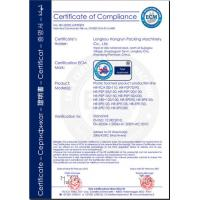 Longkou City Hongrun Packing Machinery Co., Ltd Certifications