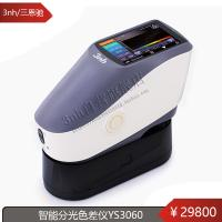 Buy cheap Grating spectrophotometer color matching software CIE lab painting mixing from wholesalers