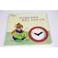 Buy cheap Children Card Custom Board Book Printing With Watch , Book Printing Services from wholesalers