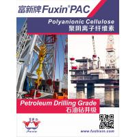 Buy cheap Polyanionic Cellulose PAC HV / PAC LV / PAC R for Oil Refining Drilling Fluid mud from wholesalers