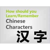 Buy cheap Survival Chinese Lesson , The Secret Of Learning Chinese Characters from wholesalers