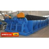 China Good double spiral sand washing machine price from YuKuang on sale