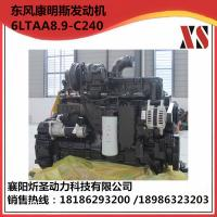 Buy cheap For Sale Brand New Cummins Engine Diesel 6LTAA8.9-C240 from wholesalers