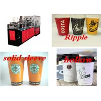 Buy cheap double wall paper cup machine, 80cups/min double wall paper coffee cup sleeving machine from wholesalers