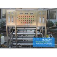 Buy cheap Stainless Steel Industrial Water Purification Equipment For Chemical Industry from wholesalers