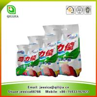 Buy cheap Low Foam Laundry Soap Powder/Detergent Powder For Machine Washing from wholesalers