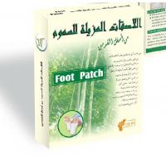 Buy cheap Muslim Arab halal detox foot patch herbal CE FDA UK privet label OEM from wholesalers