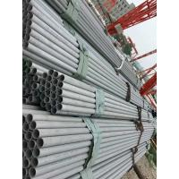 Buy cheap SUS631 Stainless Steel Pipe 17-7PH Round SS Tube 631 Stainless Steel Heat Treatment from wholesalers
