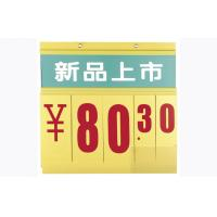 Buy cheap PVC Price Sign Board /  supermarket display Price tag for Promotion 435x440mm from wholesalers