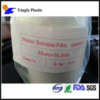 Buy cheap PVA water soluble film for Computer Embroidery for the textile and embroidery ll kinds of embroidery ,all kinds of high from wholesalers
