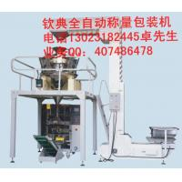 Buy cheap poocorn/ puffed rice full automatic packing machine /Vertical snack potato chips automatic packaging machine product