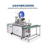 Buy cheap 2.7kw Welding Face Mask Manufacturing Machine 50-60 Pcs / Min 50-60 Hz from wholesalers