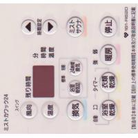 Buy cheap Custom Keyboard Membrane Switch For Temperature Controller , Air Condition Controller from wholesalers