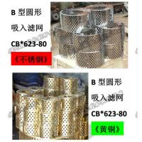 Buy cheap Suction strainer for sewage well CB*623-80 from wholesalers