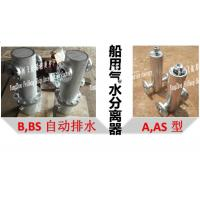 Buy cheap Shipbuilding-Gas water separator from wholesalers