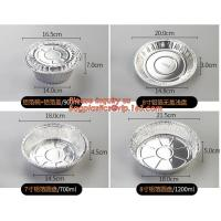 Buy cheap 7 inch 8 inch and 9 inch Round Cake Foil Pan,Factory Price Rectangular Disposable Aluminum Foil Container bagease packag from wholesalers