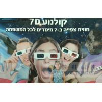 Buy cheap Fantastic 7D Cinema System For Rent In Israel product