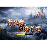 Buy cheap 110V / 220V Dragon Hunter Arcade Game , Multiplayer Fishing Games Machine from wholesalers