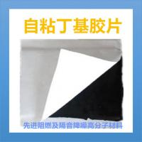 Buy cheap Strong Adhesive Car Audio Accessories butyl tape double adhesive for car parts from wholesalers