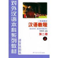Buy cheap Private Tutor Chinese Language Lessons Online , Integrated Course from wholesalers