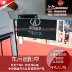 Buy cheap Nanjing Golden Dragon Bus sunshade factory direct by Shanghai Jiuyi from wholesalers