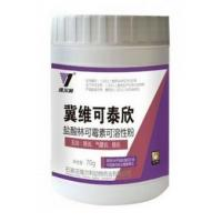 Buy cheap Lincomycin HCL Soulble powder(veterinary medicine) from wholesalers