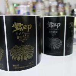 Buy cheap china supplier self adhesive sticker label for wine bottle cheap adhesive sticker label beer label sticker self adhesive from wholesalers