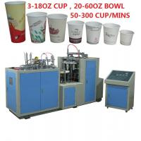 Buy cheap 60Ml - 330Ml Disposable Paper Cup Making Machine 45-55 Pcs / Minute from wholesalers