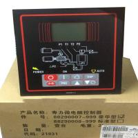 Buy cheap 88290007-999 sullair replacement controller module screw air compressor control panel from wholesalers