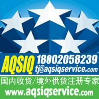 Buy cheap AQSIQ of licence to help you ship your scrap as raw materials into China smoothly from wholesalers