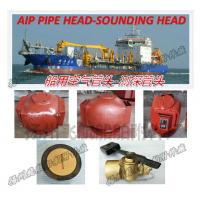 Buy cheap Shipbuilding-Air Pipe Head-Sounding Head from wholesalers