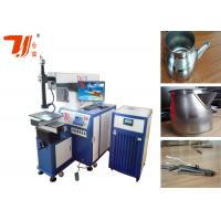 Buy cheap 1064nm Automatic Laser Welding Machine / Metal Sheet Welding Machine from wholesalers
